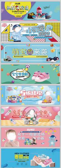 创意母婴用品童装童鞋活动海报