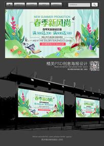 春季新风尚宣传促销海报
