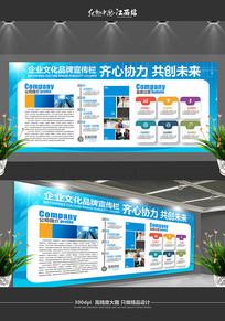 大气企业文化宣传栏展板