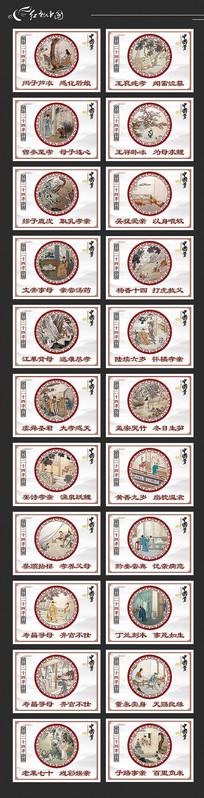 二十四孝中国梦公益海报