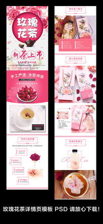 玫瑰花茶详情页设计