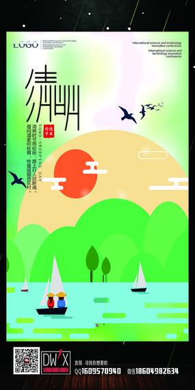 清明节宣传海报 PSD