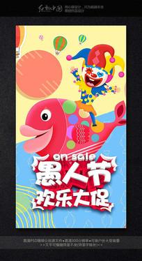 愚人节节日促销海报模板