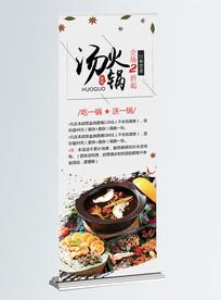 中国风汤火锅促销展架