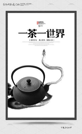 白色背景简约茶文化宣传海报