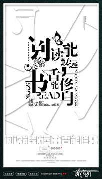 简约全民阅读读书日海报设计