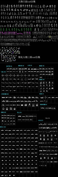 交通工具CAD图