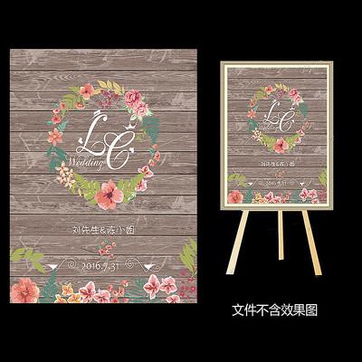 木板底纹花卉婚礼迎宾水牌