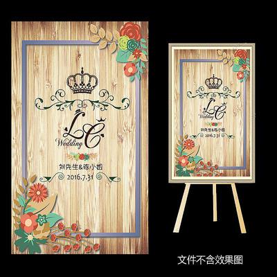 木纹花卉婚礼迎宾水牌设计