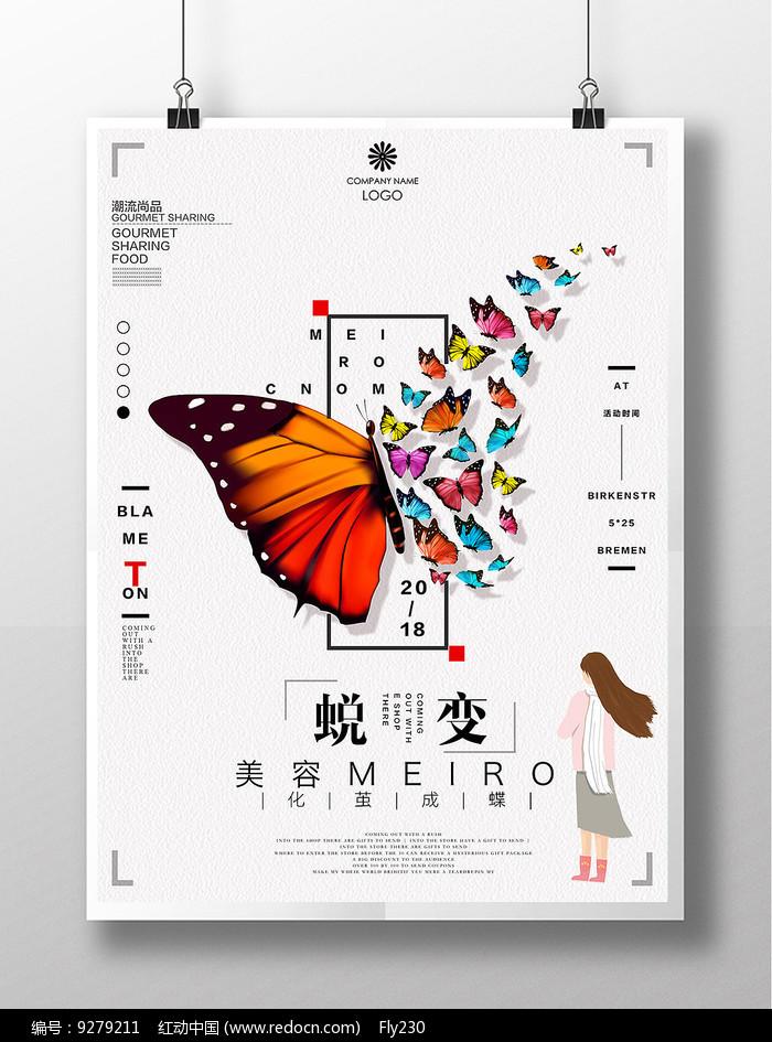 时尚清新蜕变整形美容海报设计图片