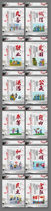 中国风社会主义核心价值观宣传展板