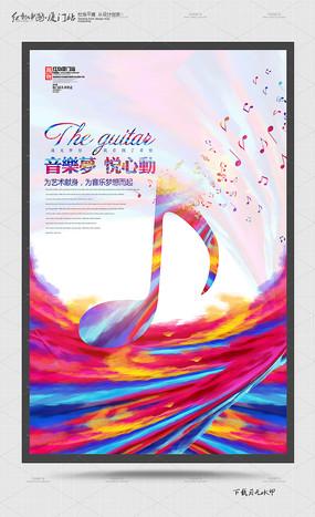 炫彩时尚创意音乐宣传海报