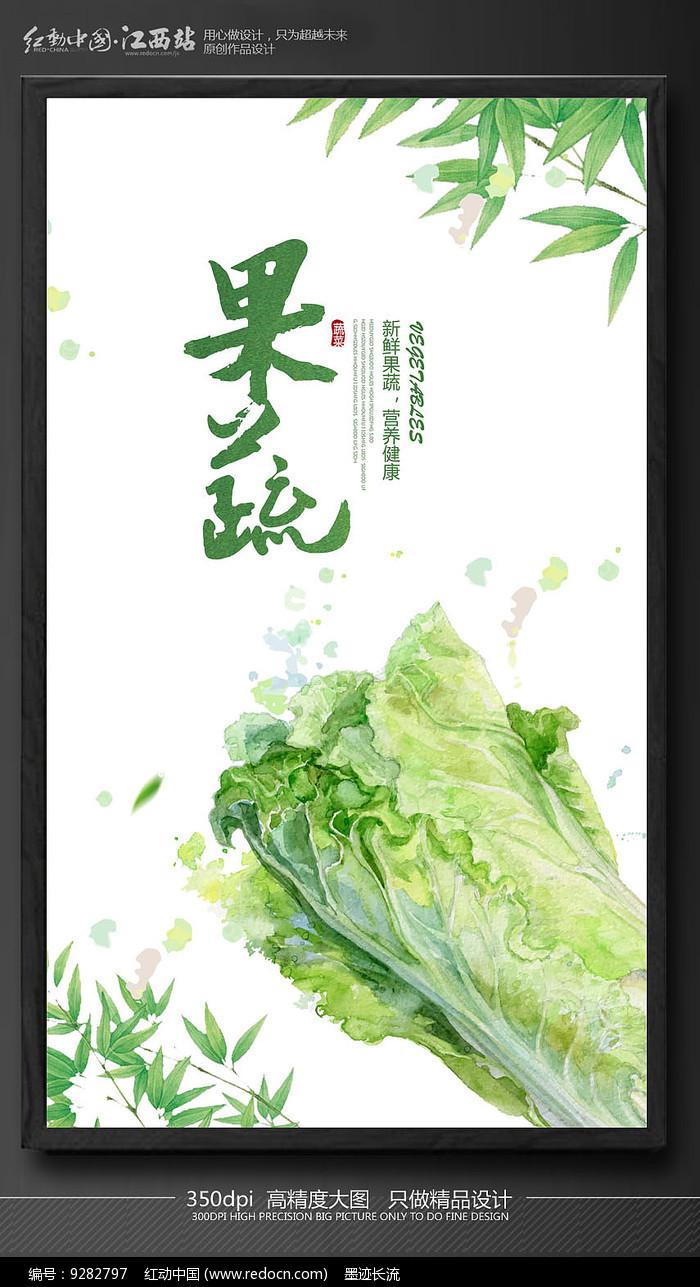 果蔬蔬菜海报图片