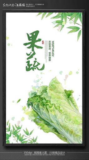 果蔬蔬菜系列促销海报