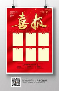 红色大气喜报海报设计