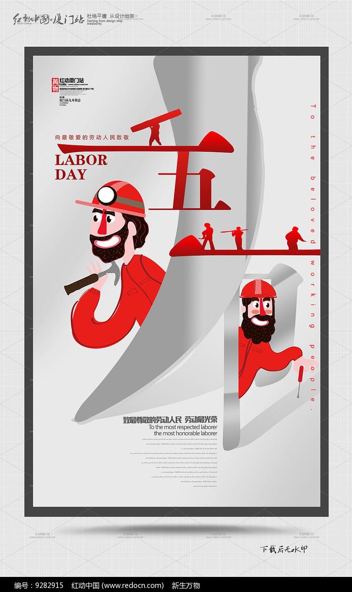 简约创意五一劳动节宣传海报图片