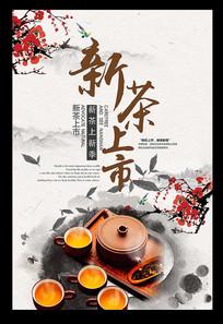 清新简约茶叶宣传海报设计模板