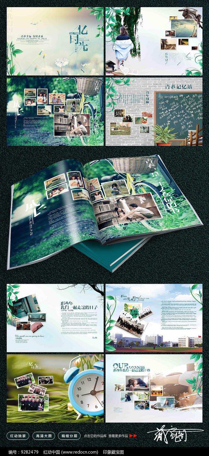 清新同学录毕业季相册设计图片