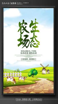 生态农场海报设计