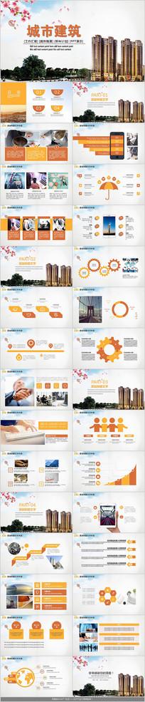 城市建筑房地产PPT模板