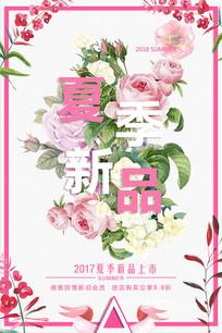 粉色温馨夏季新品海报