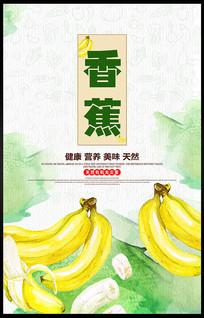 简约香蕉海报设计