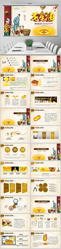 粮油食用调和油花生油PPT