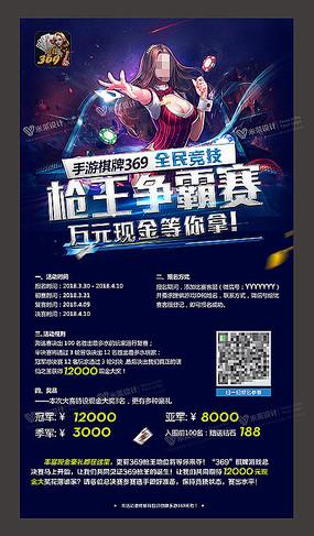 棋牌游戏全民竞技比赛宣传海报 PSD