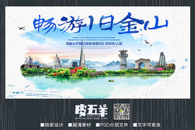 水彩旧金山旅游宣传海报