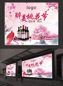 桃花节海报设计