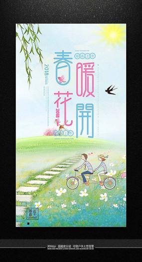 小清新春暖花开宣传海报
