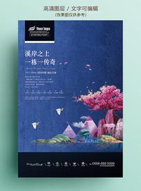 中国风复古系列山水地产海报