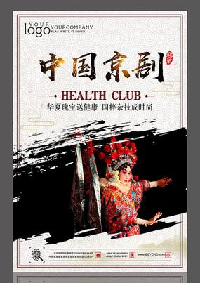 中国京剧设计海报