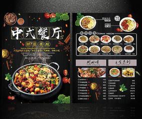 菜单价目表模版设计