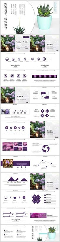 紫色花卉小清新PPT模板