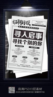 报纸风招聘海报