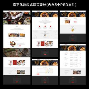 中国美食网页设计