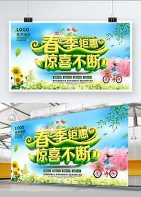 春季钜惠海报