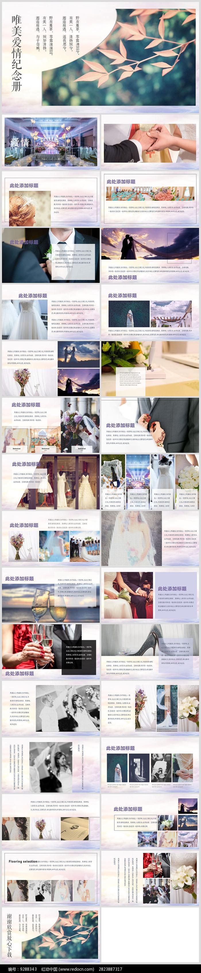 浪漫爱情婚庆婚礼PPT模板图片
