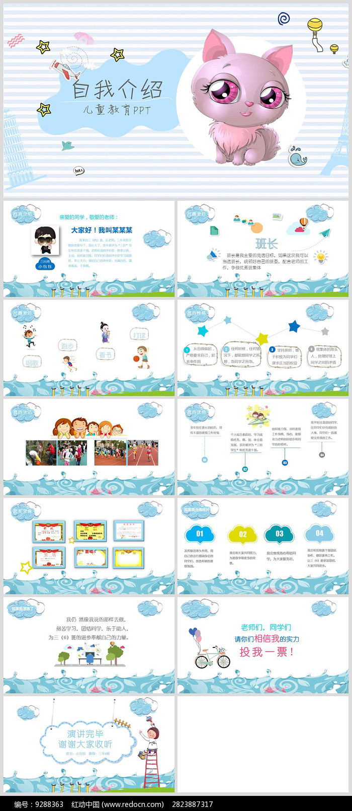 蓝色卡通教育自我介绍PPT图片