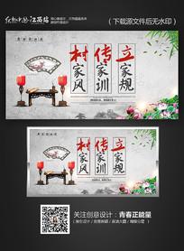立家规传家训树家风海报设计