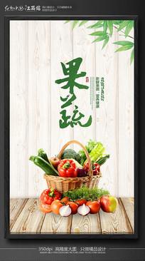 绿色果蔬菜海报