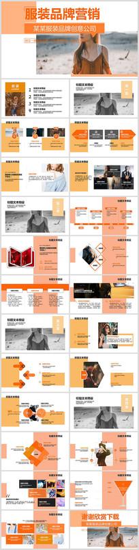 欧式服装品牌营销PPT模板