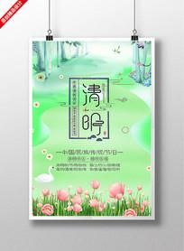 清明节绿色宣传海报设计
