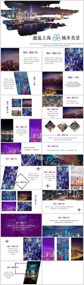 上海城市风景相册PPT模板