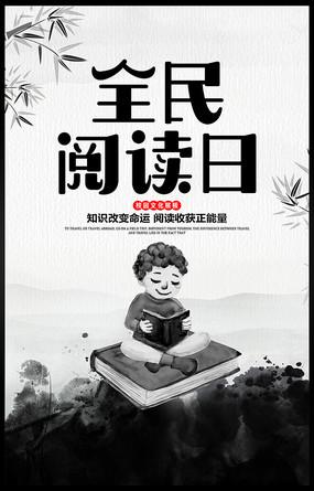 水墨风全民阅读日海报设计