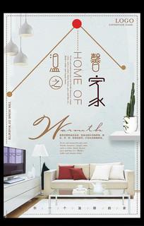 现代简约风格家具家居生活海报