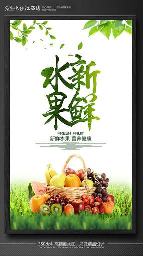 新鲜水果海报设计