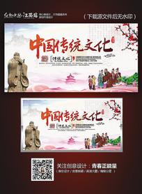 中国风传统礼仪传统文化海报