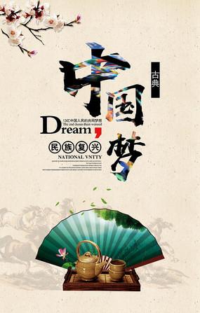 中国风中国梦宣传海报设计